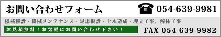 志太エンジニア株式会社